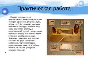 Практическая работа Обычно колодку струга изготавливают из цельной заготовки