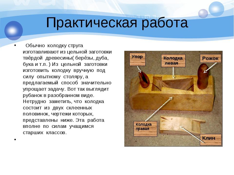 Практическая работа Обычно колодку струга изготавливают из цельной заготовки...