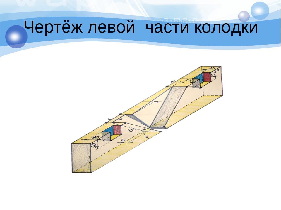 Чертёж левой части колодки