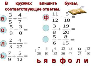 В кружках впишите буквы, соответствующие ответам. в о л ь ф  ьявфо