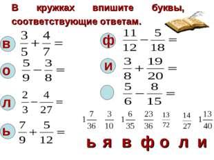 В кружках впишите буквы, соответствующие ответам. в о л ь ф и  ьявф