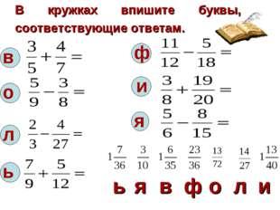 В кружках впишите буквы, соответствующие ответам. в о л ь ф и я  ьяв