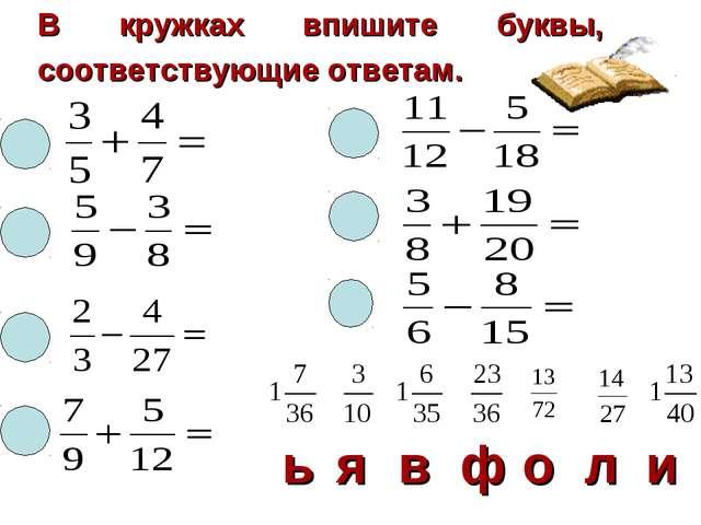 В кружках впишите буквы, соответствующие ответам.  ьявфоли