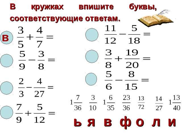 В кружках впишите буквы, соответствующие ответам. в  ьявфоли