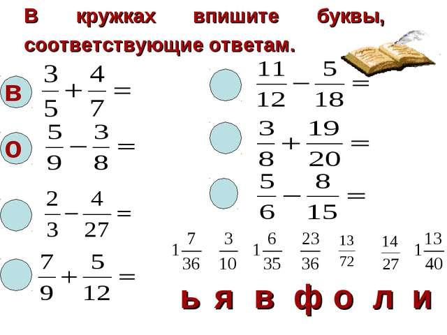 В кружках впишите буквы, соответствующие ответам. в о  ьявфоли