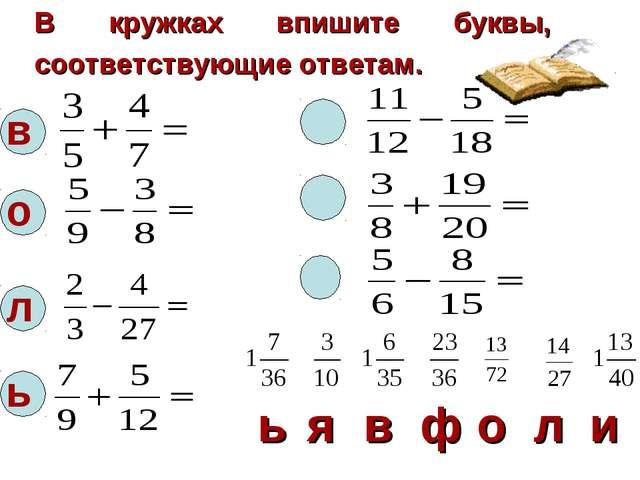 В кружках впишите буквы, соответствующие ответам. в о л ь  ьявфоли