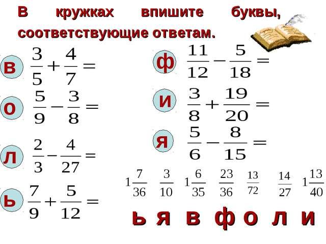 В кружках впишите буквы, соответствующие ответам. в о л ь ф и я  ьяв...