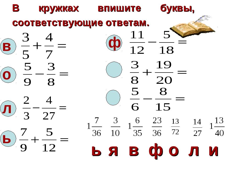 В кружках впишите буквы, соответствующие ответам. в о л ь ф  ьявфо...