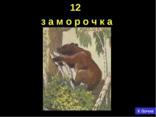 12 з а м о р о ч к а К бочке