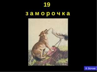 19 з а м о р о ч к а К бочке