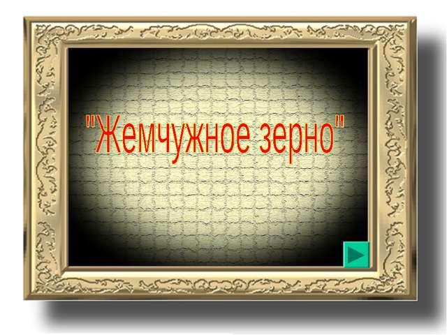 Правила игры:  Завод метеоритов