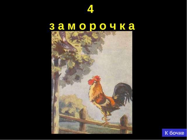 4 з а м о р о ч к а К бочке