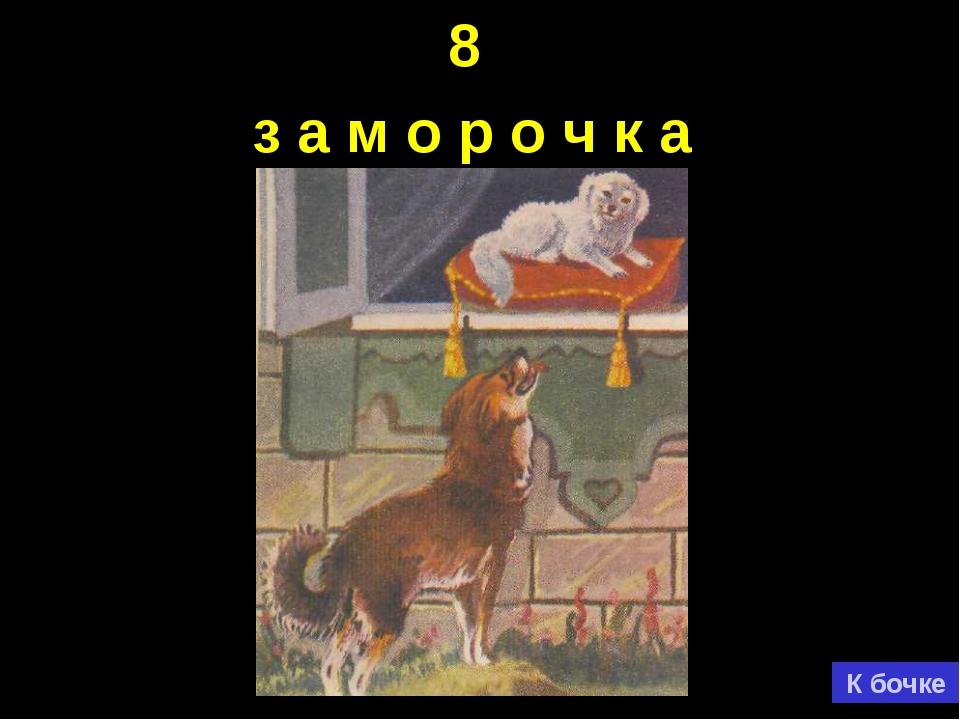 8 з а м о р о ч к а К бочке