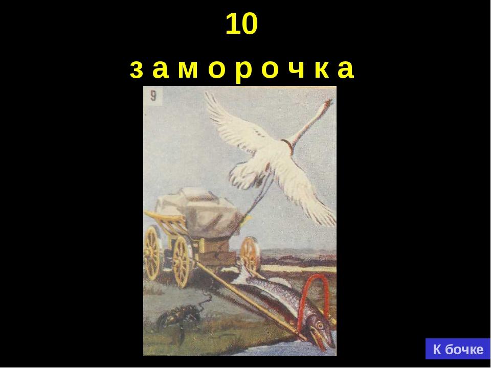10 з а м о р о ч к а К бочке