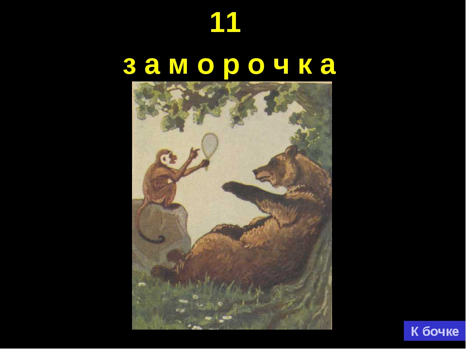 11 з а м о р о ч к а К бочке