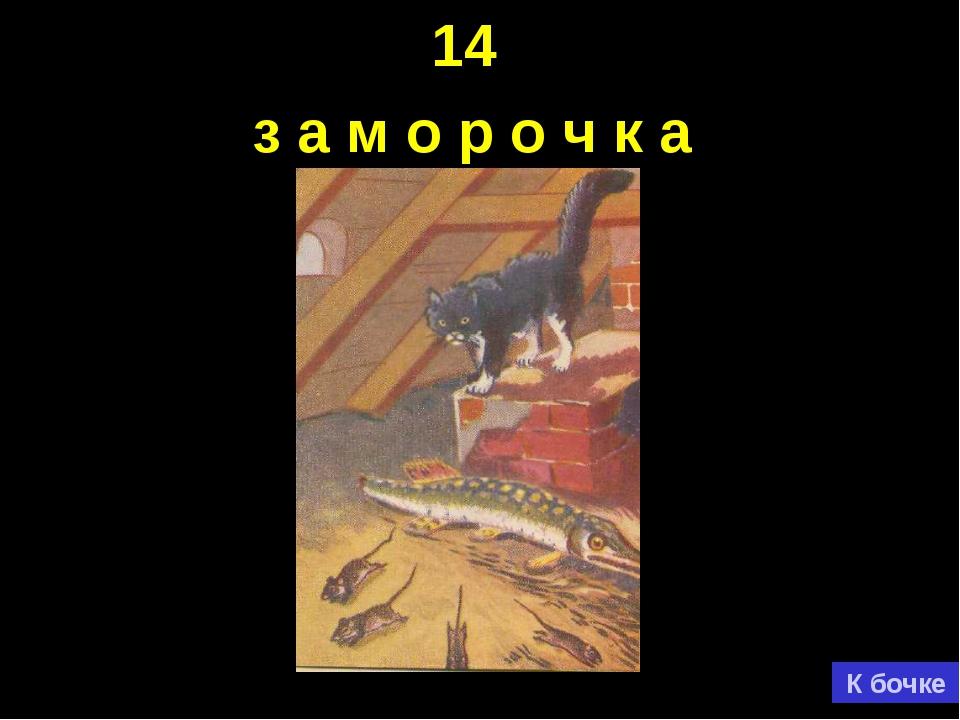 14 з а м о р о ч к а К бочке