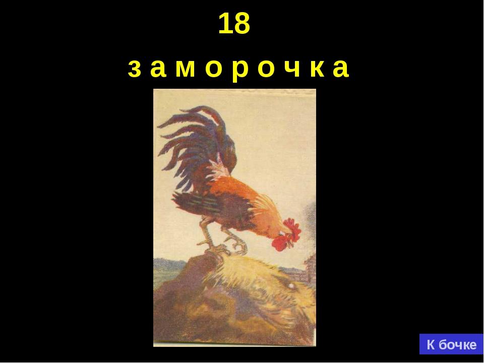 18 з а м о р о ч к а К бочке