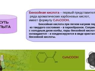 Бензойная кислота– первый представитель ряда ароматических карбоновых кисло