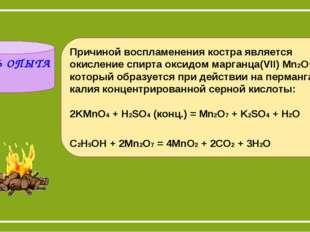 СУТЬ ОПЫТА Причиной воспламенения костра является окисление спирта оксидом ма