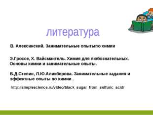 http://simplescience.ru/video/black_sugar_from_sulfuric_acid/ Э.Гроссе, Х. Ва
