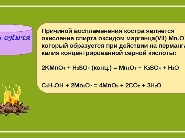 СУТЬ ОПЫТА Причиной воспламенения костра является окисление спирта оксидом ма...