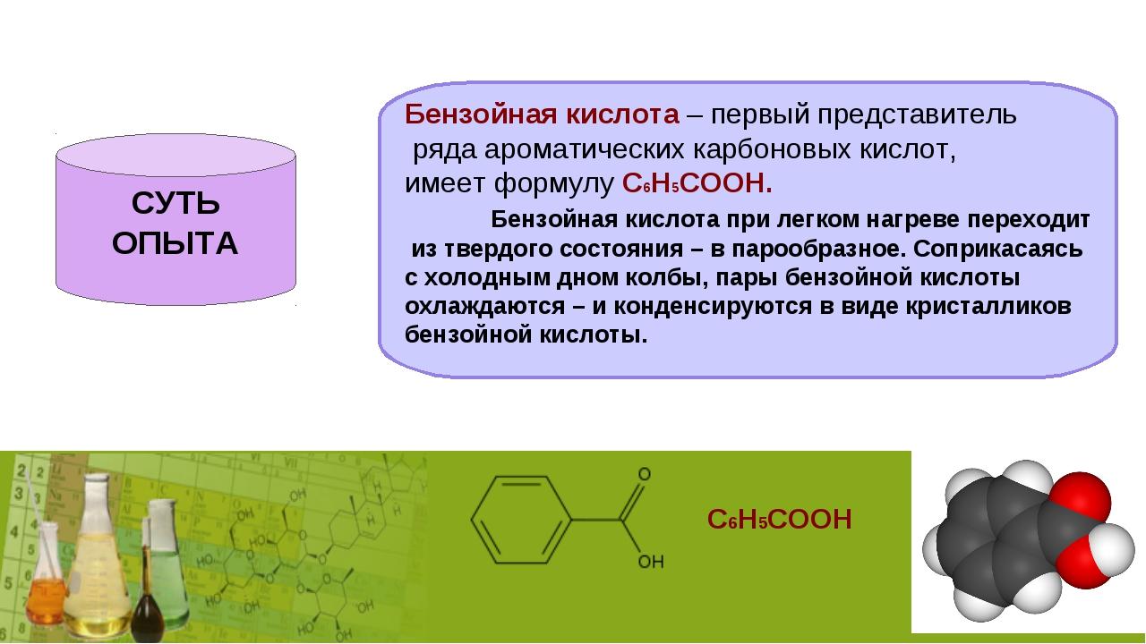 Бензойная кислота– первый представитель ряда ароматических карбоновых кисло...