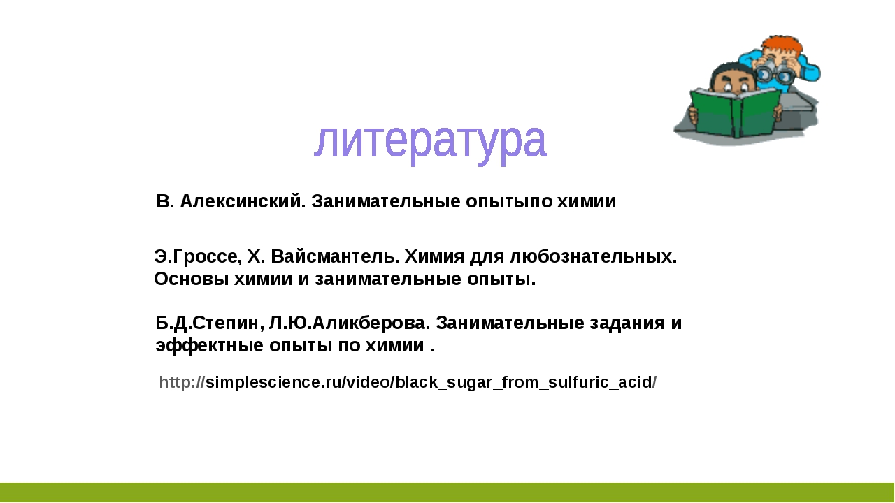 http://simplescience.ru/video/black_sugar_from_sulfuric_acid/ Э.Гроссе, Х. Ва...