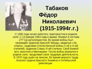 С 1935 года начал работать трактористом в родном селе. С 13 января 1943 года