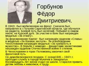 В 1942г. был мобилизован на фронт. Сначала был направлен в г.Пугачёв Саратовс