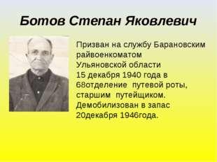 Ботов Степан Яковлевич Призван на службу Барановским райвоенкоматом Ульяновск