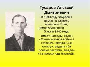 Гусаров Алексей Дмитриевич В 1939 году забрали в армию, а служить пришлось 7