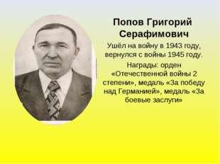 Попов Григорий Серафимович Ушёл на войну в 1943 году, вернулся с войны 1945 г