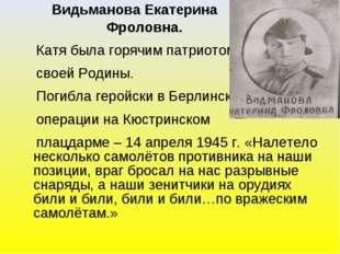 Видьманова Екатерина Фроловна. Катя была горячим патриотом своей Родины. Пог