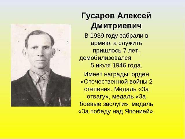 Гусаров Алексей Дмитриевич В 1939 году забрали в армию, а служить пришлось 7...