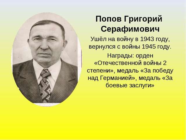 Попов Григорий Серафимович Ушёл на войну в 1943 году, вернулся с войны 1945 г...