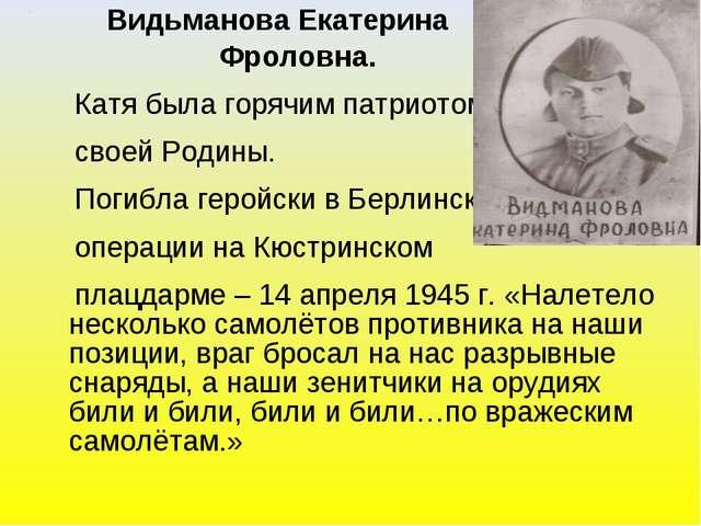 Видьманова Екатерина Фроловна. Катя была горячим патриотом своей Родины. Пог...
