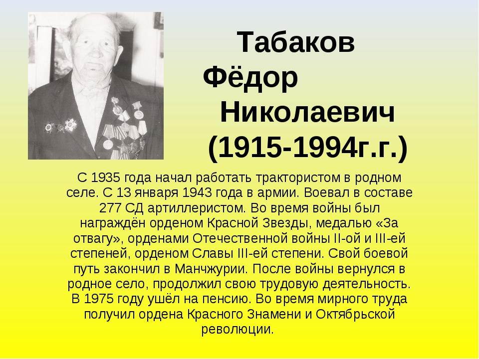 С 1935 года начал работать трактористом в родном селе. С 13 января 1943 года...