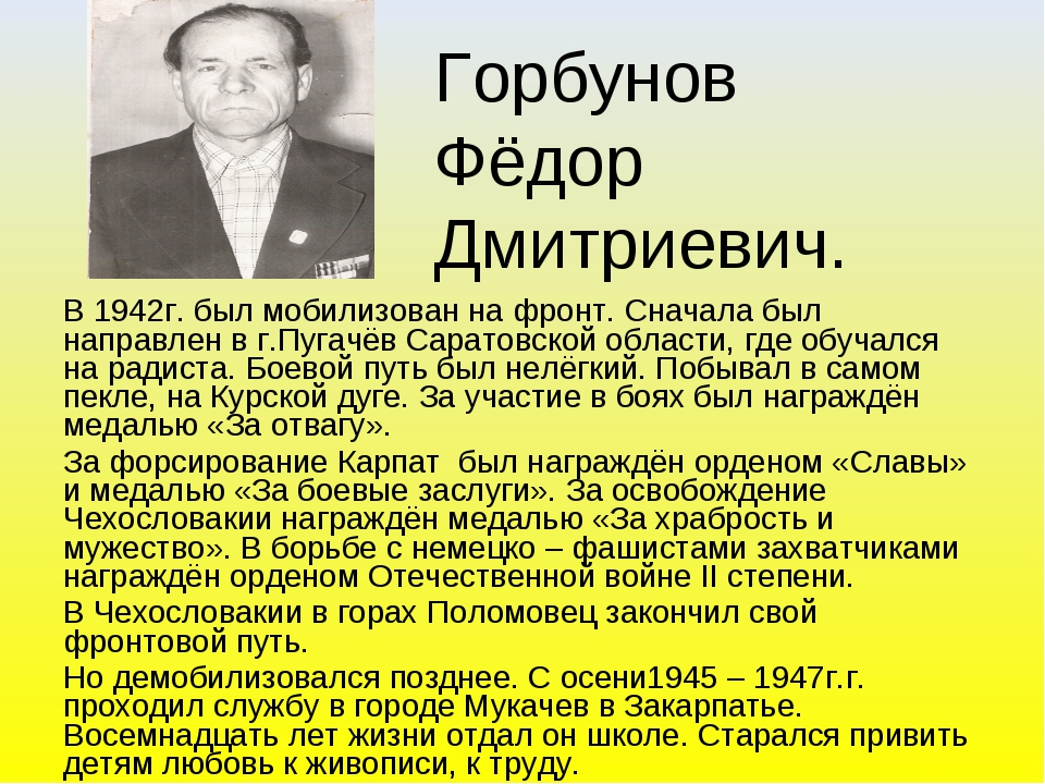 В 1942г. был мобилизован на фронт. Сначала был направлен в г.Пугачёв Саратовс...