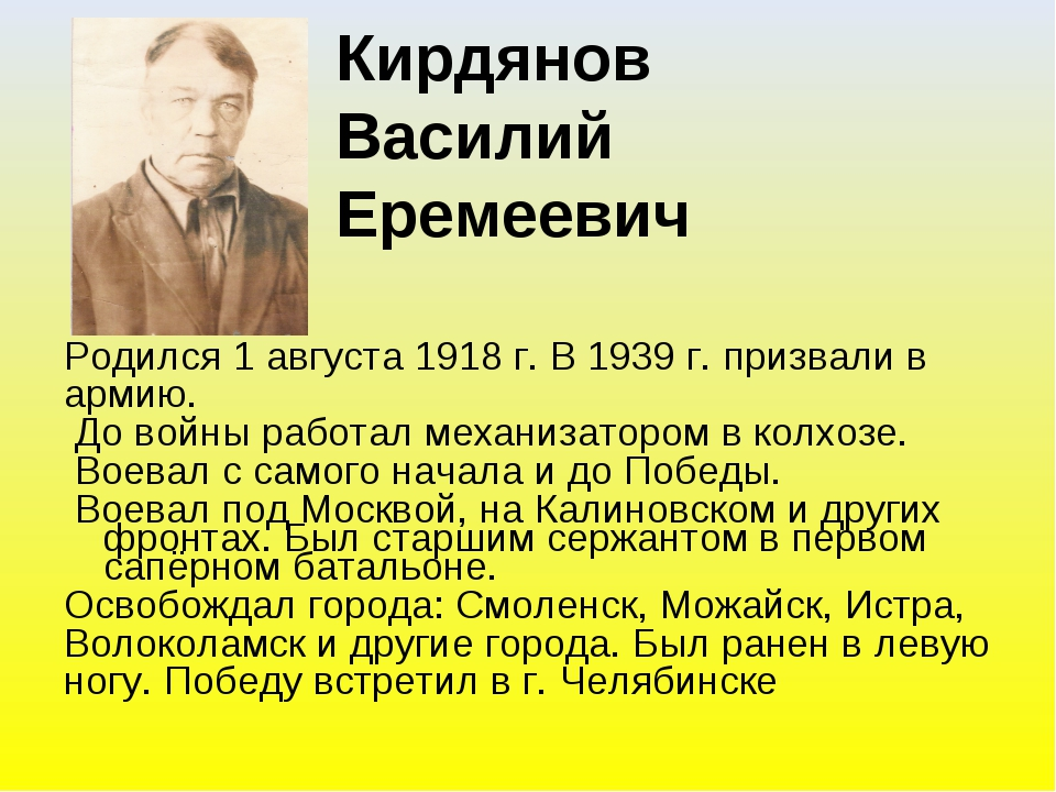 Родился 1 августа 1918 г. В 1939 г. призвали в армию. До войны работал механи...