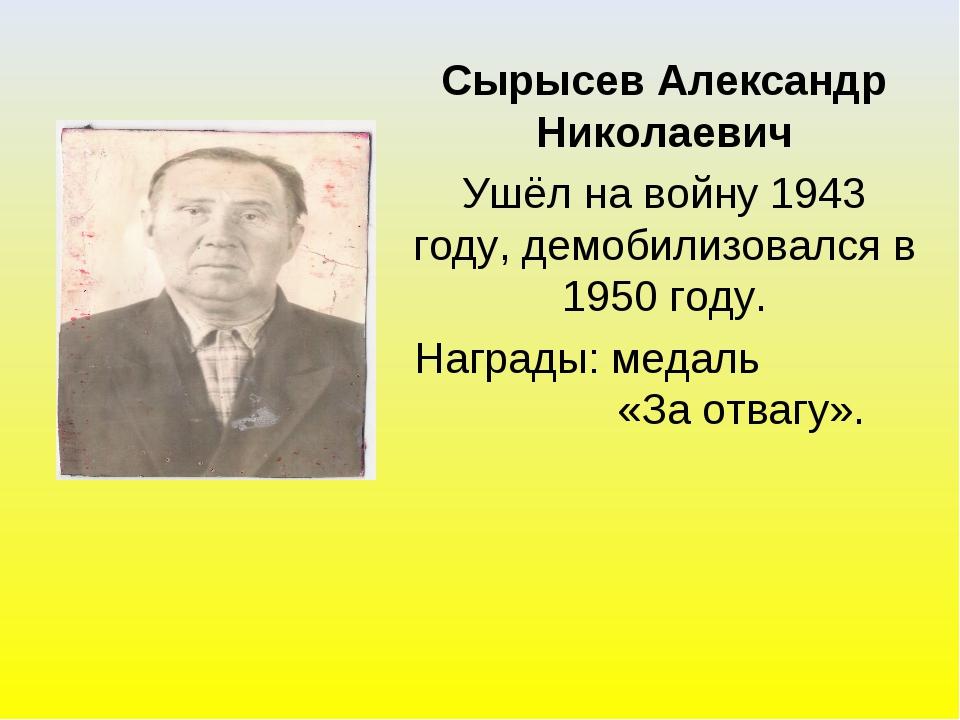 Сырысев Александр Николаевич Ушёл на войну 1943 году, демобилизовался в 1950...