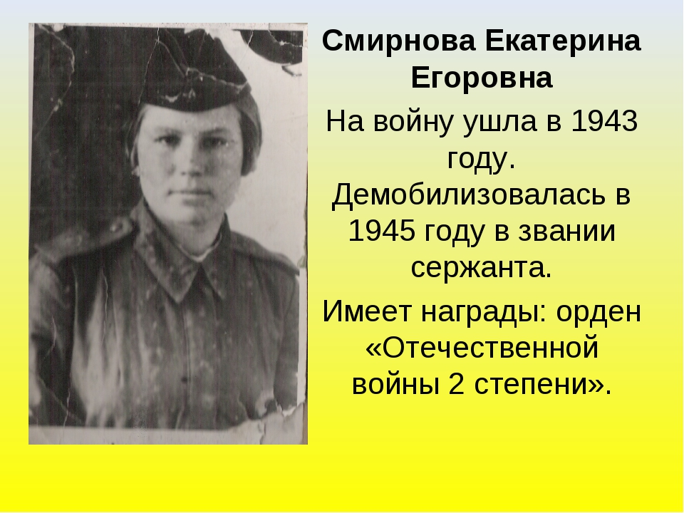 Смирнова Екатерина Егоровна На войну ушла в 1943 году. Демобилизовалась в 194...