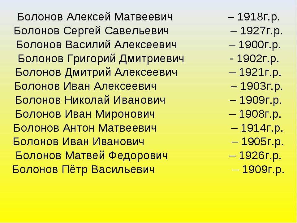 Болонов Алексей Матвеевич – 1918г.р. Болонов Сергей Савельевич – 1927г.р. Бол...
