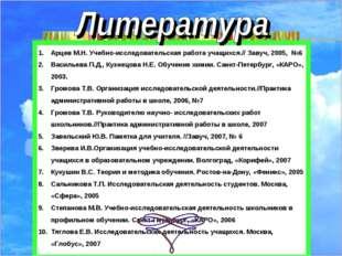 Арцев М.Н. Учебно-исследовательская работа учащихся.// Завуч, 2005, №6 Василь