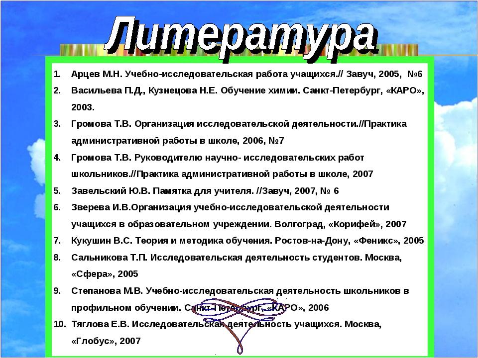 Арцев М.Н. Учебно-исследовательская работа учащихся.// Завуч, 2005, №6 Василь...