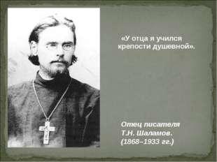 «У отца я учился крепости душевной». Отец писателя Т.Н. Шаламов. (1868–1933 г