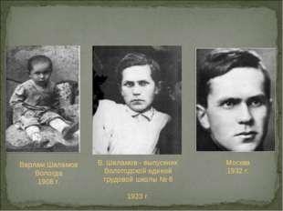 Варлам Шаламов Вологда 1908 г. В. Шаламов - выпускник Вологодской единой труд