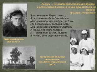 Центральная больница заключенных, пос. Дебин (Левый берег) 1947 г. Я — севе