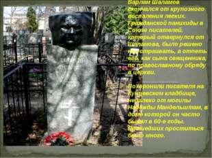 17 января 1982 года Варлам Шаламов скончался от крупозного воспаления легких.