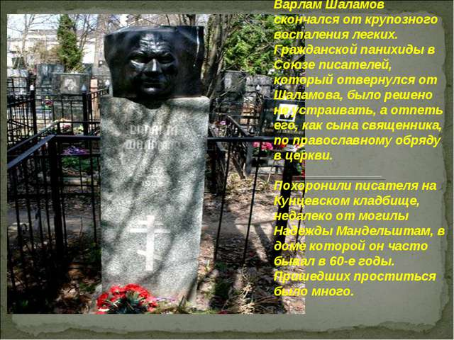 17 января 1982 года Варлам Шаламов скончался от крупозного воспаления легких....