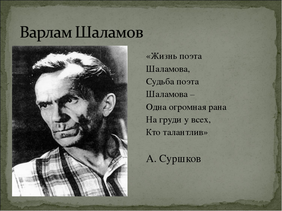 «Жизнь поэта Шаламова, Судьба поэта Шаламова – Одна огромная рана На груди у...